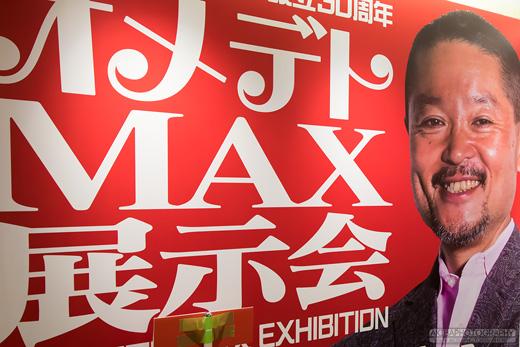 マックスファクトリー設立30周年 オメデトMAX展示会フォトレポート