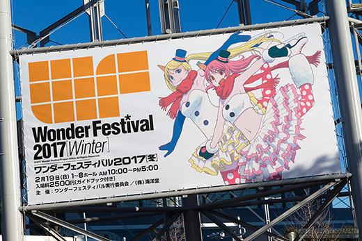 ワンダーフェスティバル2017冬 フォトレポート まとめ