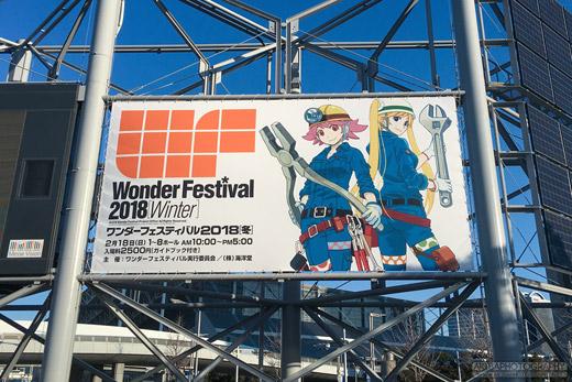 ワンダーフェスティバル2018冬 まとめ