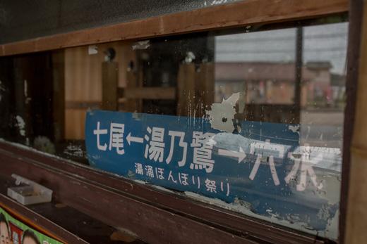 花咲くいろはの舞台・緒花の歩いた湯乃鷺駅と、福助の富山湾鮨